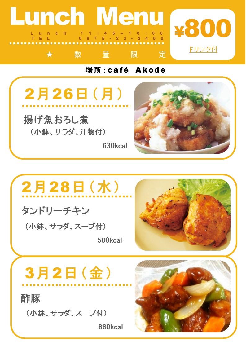カフェ メニュー表